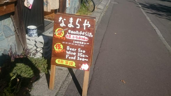 おいしい道産食材が満載!ランチは完全予約制の知る人ぞ知る小樽の洋食屋