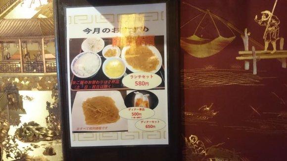 ランチは580円から!安い・早い・美味い・ボリューム満点の大衆中華