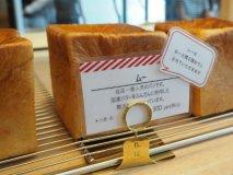 最速レポ!あの「パンとエスプレッソと」の関西2号店が6/1にオープン