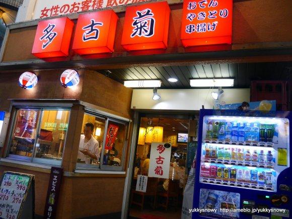 夏の限定メニュー!話題の「冷やしおでん」が味わえる店@渋谷