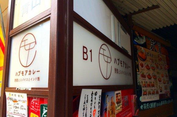 カレー最前線!2016年の東京カレー界を担う新店10選