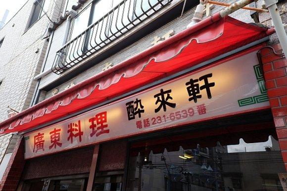 破格の安さとボリューム!横浜の老舗中華『酔来軒』名物の「酔来丼」