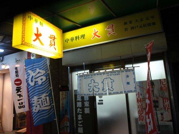 創業約100年!日本最古の中華そば屋でジャジャー麺を@尼崎