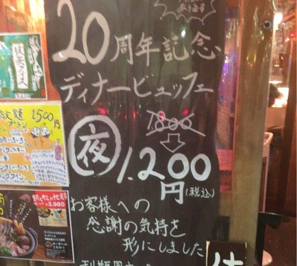 夜も1200円で食べ放題!「もうやんカレー」の20周年記念ビュッフェ