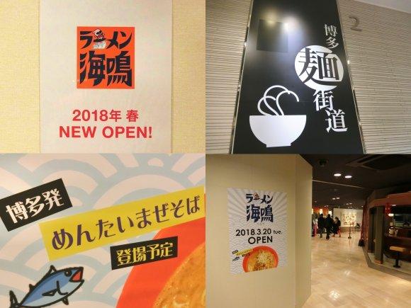 豚骨でジェノバ!?今福岡で行列が凄い気鋭のラーメン店『海鳴』徹底レポ