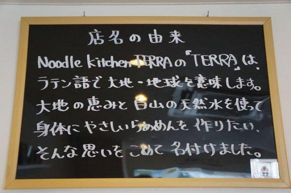 数々の賞を獲得した実力店!2018年に食べるべき金沢の注目ラーメン