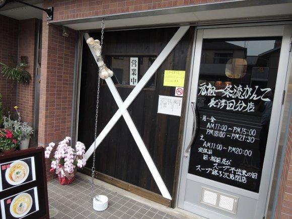【横浜】2014~2015年に開店した注目のラーメン店5軒