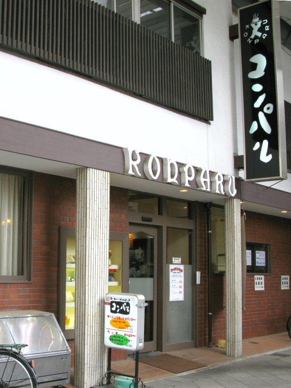 名古屋に来たら『コンパル』へ!地元民に愛され続けるエビフライサンド