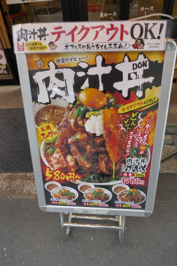 これはご飯がススム!山盛り肉ラーメンでお馴染みの店が手掛ける肉汁丼