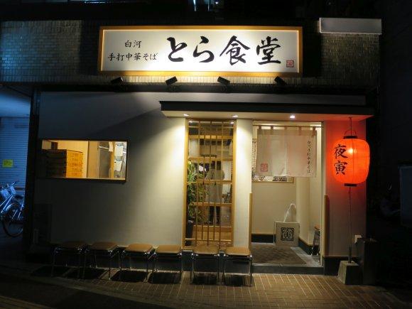 日本屈指の醤油ラーメン!あの福島の超有名店「とら食堂」が福岡に上陸