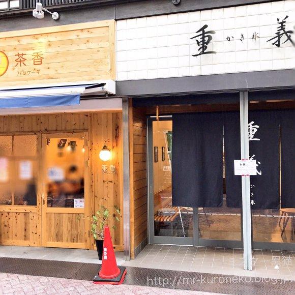 早くも話題!人気パンケーキ店「茶香」プロデュースのかき氷店がオープン