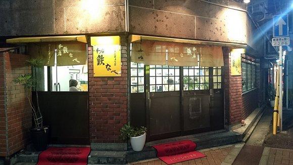 鉄なべ餃子発祥の地!北九州・八幡の本場鉄なべ餃子厳選3選