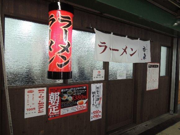 【京都】朝からラーメン!?京都駅近や市場で楽しめる名店4軒