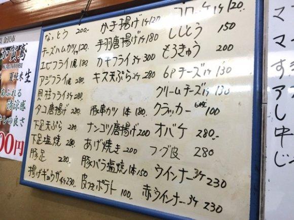 各国首脳も味わった『作(ザク)』が350円!地元の酒屋が営む立ち呑み