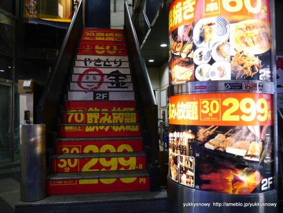 30分299円で飲み放題!串焼きも1本60円からの激安焼き鳥を渋谷で