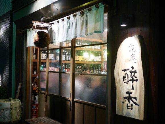 都内の日本酒党に勧める!日本酒豊富で高コスパ、肴も旨い5軒