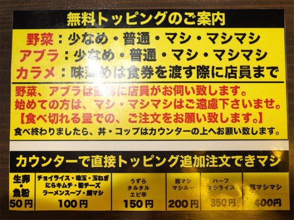 東海エリアに今年最大のインパクト!あの『立川マシマシ』が名古屋に上陸