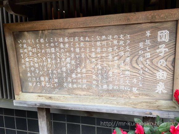 創業200年!江戸時代から下町で愛され続ける老舗の名物団子