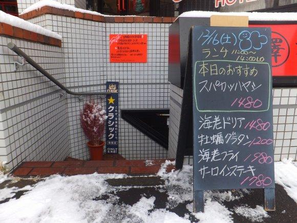 三位一体の贅沢!寒い日の食欲を満たす「スパカツハヤシ」が美味しい店