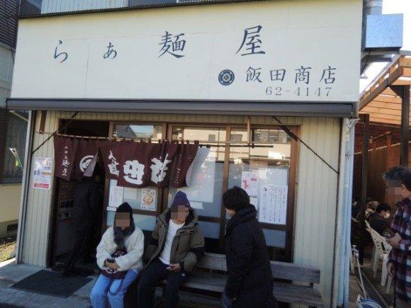 このためだけに行く価値あり!湯河原の「らぁ麺屋 飯田商店」渾身の一杯