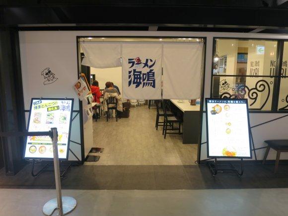 帰省者も旅行者も大満足のラーメンを福岡空港で!ラーメン滑走路~豚骨編
