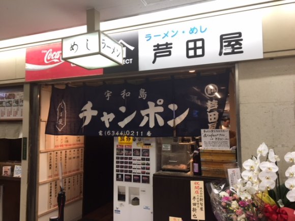 5/8オープン!愛媛のご当地麺「宇和島チャンポン」が大阪で味わえる店