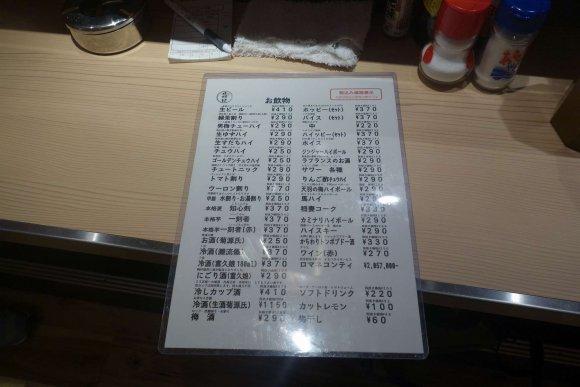 肴がほぼ100円台!激安立飲み「晩杯屋」が水道橋にOPEN
