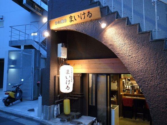 やみつき必至!福岡名物・とり皮を東京・中野の「かわ焼き まいける」で