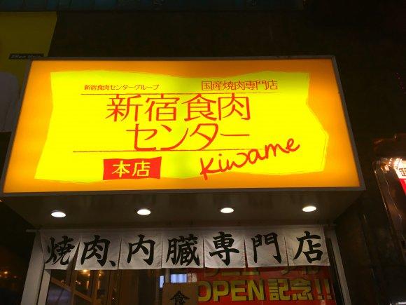 23時から焼肉&ライス食べ放題980円!30食限定な深夜の得ランチ