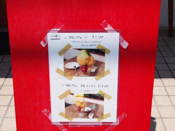桃を丸ごと2個使用!予約必至の「幻の桃パフェ」が食べられるのは今だけ