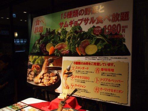 銀座で1980円!?超お得なサムギョプサルと野菜の食べ放題
