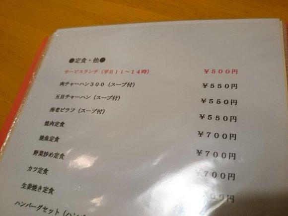 スパカツカレーがワンコイン未満!290円ラーメンや餃子まで高コスパ店