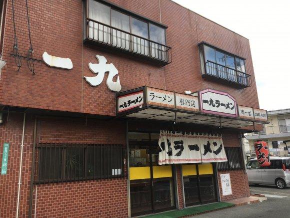 福岡県内のみで親族経営50年!各店の違いも解説「一九ラーメン」全7店