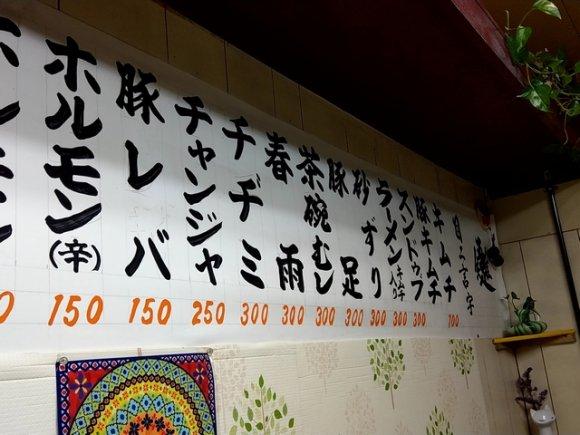 大阪のディープなエリアにある韓国料理とホルモンでセンベロできるお店