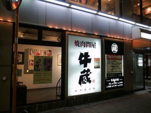 驚異のコスパを誇る焼肉店「牛蔵」はしゃぶしゃぶも凄かった!