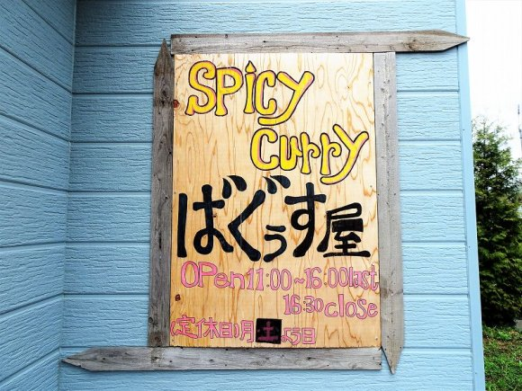 札幌から1時間半かけていく価値あり!秘境で味わえる「スパイスカレー」