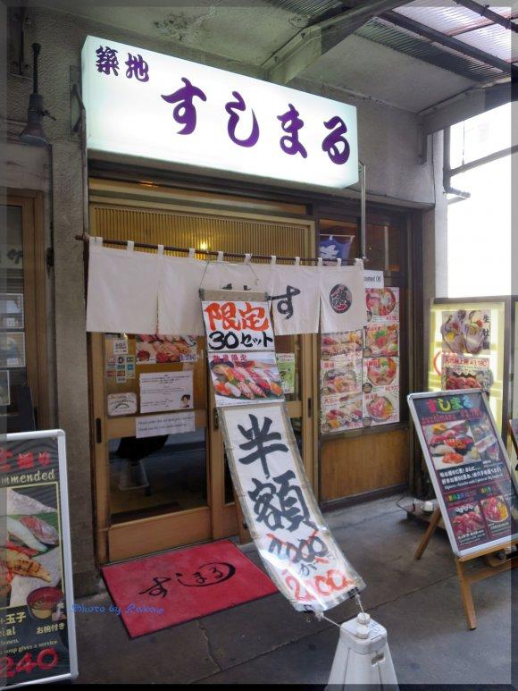 築地場内:2016年秋迄!行っておくべき名店4選~10号館