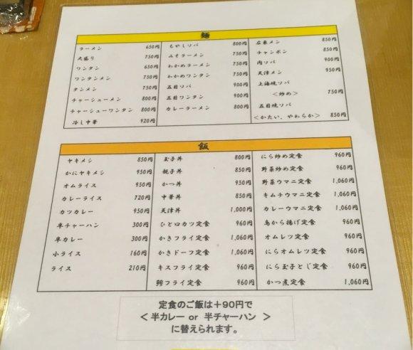 お茶碗2杯分のボリューム!町中華「亀喜」の名物・デカ盛りオムライス