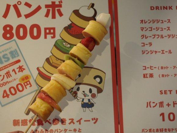 これは世界初!?歩きながら食べられる「串に刺さったパンケーキ」が登場