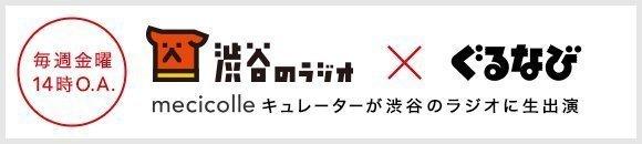 【連載】渋谷のラジオ 第6回:渋谷のラーメン(石山勇人編)