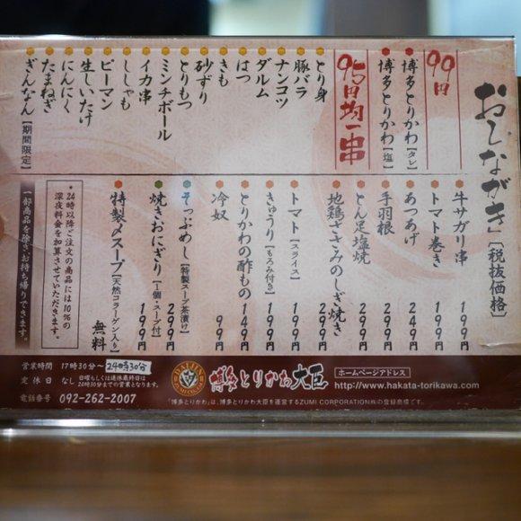 1本99円から!「秘密のケンミンSHOW」で紹介された博多のとりかわ