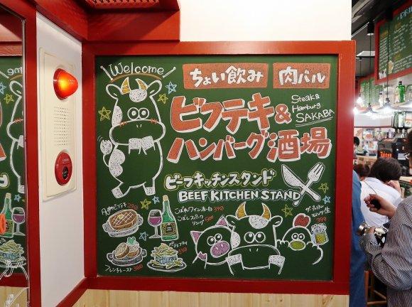 名物ビフテキが290円!100円台の小皿メニューが充実の新宿の肉バル