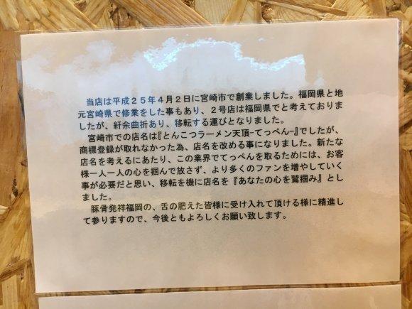 開店間もないのに行列が!あの濃厚豚骨名店をリスペクトする新店が福岡に