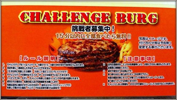 15分で完食したら無料!ファイヤーバーグの1kgの4段重ねハンバーグ
