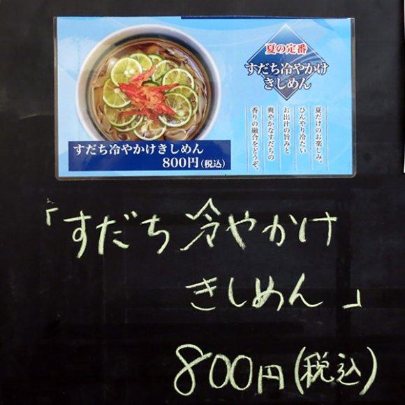 涼感抜群!暑い日にこそ食べてほしいモッチモチのすだち冷かけきしめん