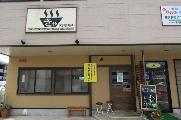 北陸新幹線に乗って行こう!石川・福井の実力ラーメン店5軒