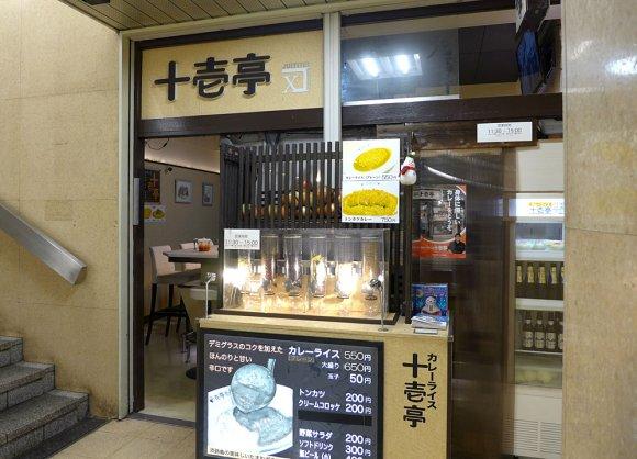 これぞ温故知新!大阪駅前ビルで食べる「ノスタルジックカレーライス」