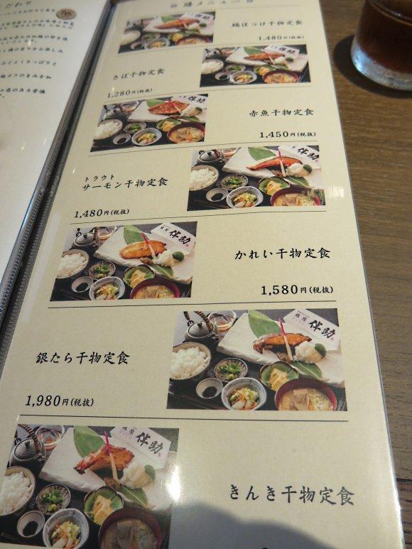干物の概念を覆すほどの美味しさ!老舗高級干物店『伴助』のランチ定食