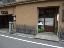【保存版】銀座で100年以上の歴史を誇るレトロな老舗店8選