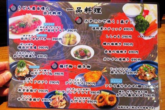 一人鍋もできてうどん食べ放題!予約なしでも注文できるコスパ抜群の鶏鍋